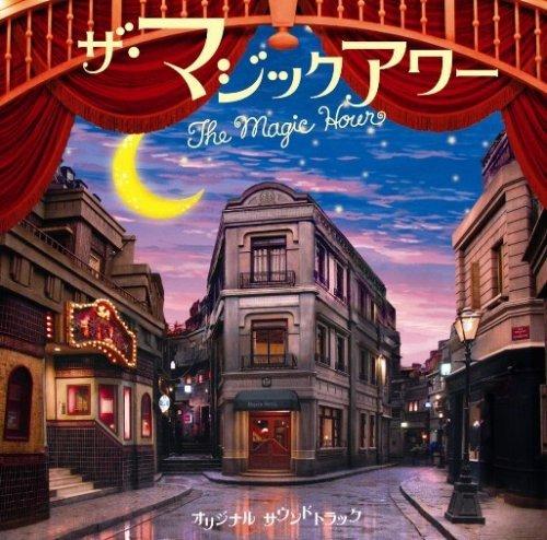 ザ・マジックアワー オリジナルサウンドトラック