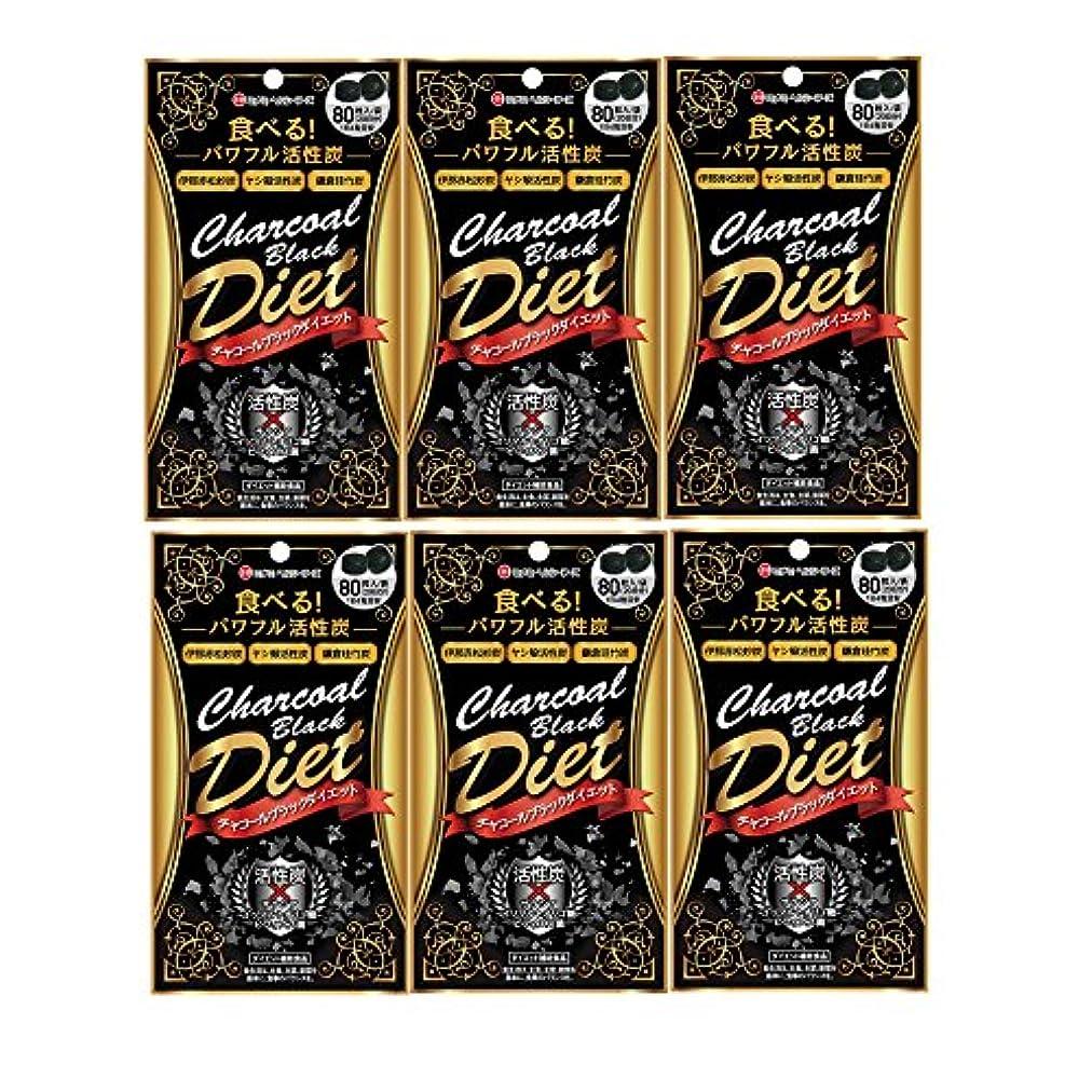 食事かろうじて金属【6個セット】ミナミヘルシーフーズ チャコールブラックダイエット 80粒入