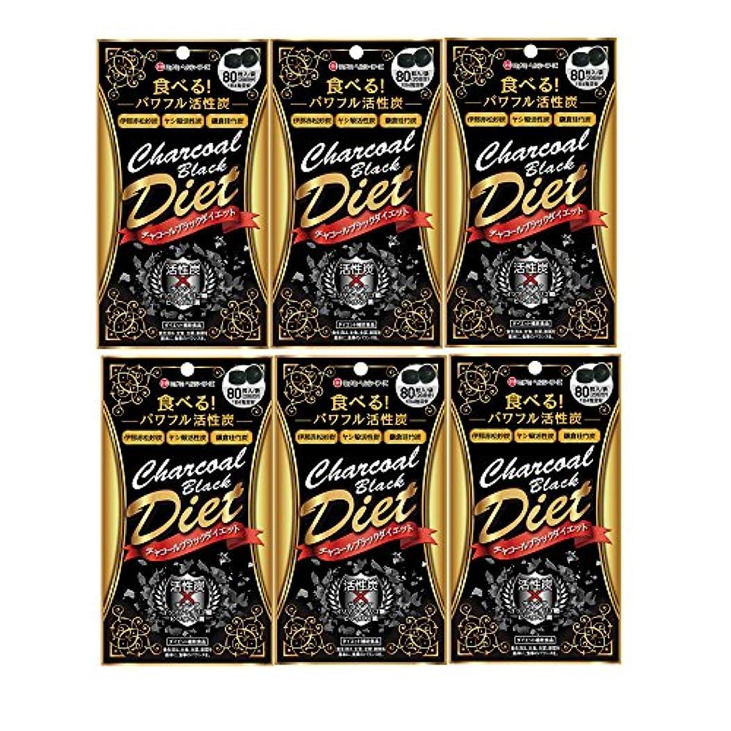 オン希望に満ちた餌【6個セット】ミナミヘルシーフーズ チャコールブラックダイエット 80粒入