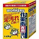 WORKERS 作業着専用洗い 粉末洗剤 1.5kg (泥汚れ用)