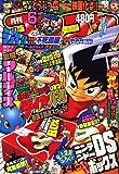 月刊 コロコロコミック 2006年 06月号 [雑誌]