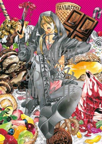 大須賀めぐみ画集―「Waltz」&「魔王JUVENILE REMIXの詳細を見る