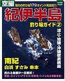 空撮 紀伊半島釣り場ガイド-2 南紀 白浜、すさみ、串本 (COSMIC MOOK)