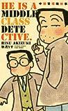 中間管理職刑事 (バンブーコミックス 4コマセレクション)