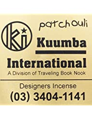 (クンバ) KUUMBA『incense』(patchouli) (Regular size)