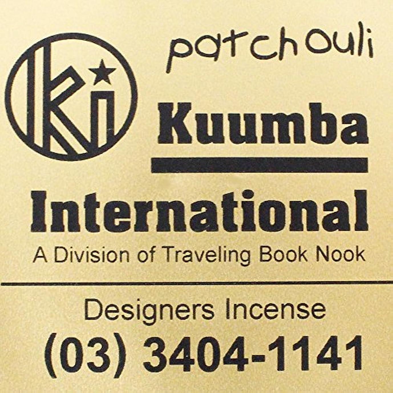 鎮痛剤きらめくムスタチオ(クンバ) KUUMBA『incense』(patchouli) (Regular size)