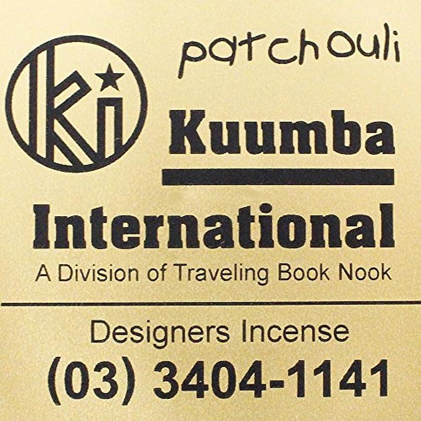 オプション無秩序スリット(クンバ) KUUMBA『incense』(patchouli) (Regular size)