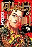 阿呆鳥の唄 2 (ヤングジャンプコミックス BJ)