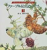 ファーブル昆虫記の虫たち〈3〉 (小学館絵画賞受賞作シリーズ)