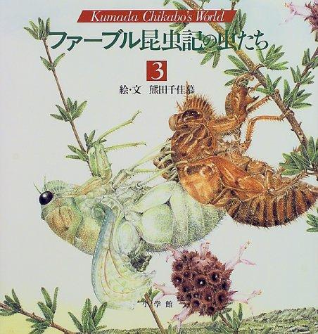 ファーブル昆虫記の虫たち〈3〉 (小学館絵画賞受賞作シリーズ)の詳細を見る