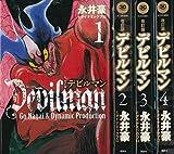 デビルマン 改訂版 コミック 全4巻完結セット (KCデラックス)