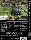 ツキノワグマ (知られざる狩人の生態) [DVD] 画像