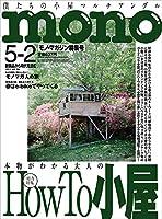 モノマガジン 2017年5/2号