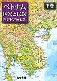 ベトナム―国家と民族〈下巻〉
