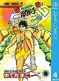 蹴撃手マモル 4 (ジャンプコミックスDIGITAL)