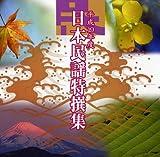 平成19年度 日本民謡特撰集
