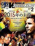 WORLD Soccer KING 2015年2月号
