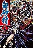 白砂村 (9) (IDコミックス REXコミックス)
