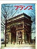 世界文化シリーズ〈第1〉フランス (1964年) 画像