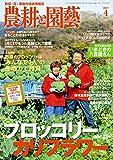 農耕と園芸2017年4月号
