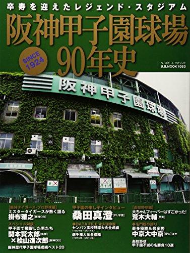 阪神甲子園球場90年史―卒寿を迎えたレジェンド・スタジアム (B・B MOOK 1083)