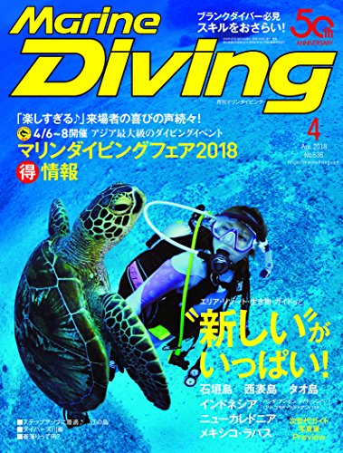 Marine Diving (マリンダイビング) 2018年4月号NO.636 [雑誌]