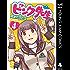 ピンク先生 4 (ヤングジャンプコミックスDIGITAL)