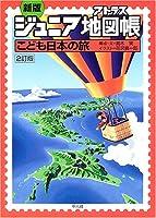 新版 ジュニア地図帳(アトラス)―こども日本の旅