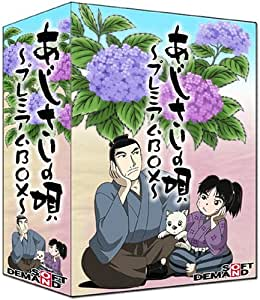 あじさいの唄 プレミアムBOX [DVD]
