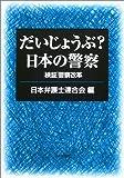 だいじょうぶ?日本の警察—検証 警察改革