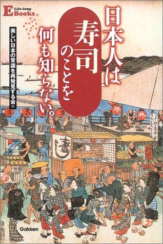 日本人は寿司のことを何も知らない。 (E Life‐long Books)の詳細を見る