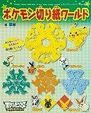 ポケモン切り紙ワールド (レディブティックシリーズno.3341)