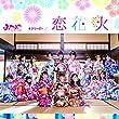 「チアリーダー / 恋花火(【CD+DVD】盤)」