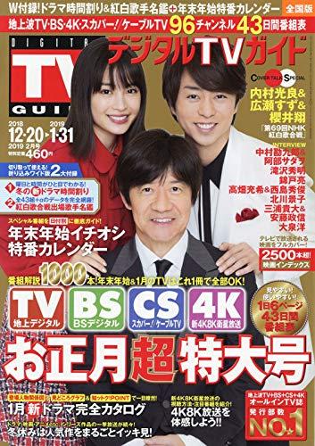 デジタルTVガイド 2019年 02 月号 [雑誌]...