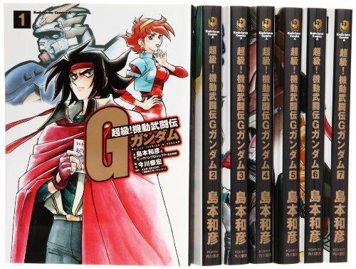 超級! 機動武闘伝Gガンダム コミック 1-7巻セット (角川コミックス・エース )