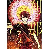 刹那グラフィティ(1) (ARIAコミックス)