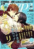 drap 2017年3月号 [雑誌] (drapコミックス)