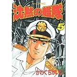 沈黙の艦隊 (5) (モーニングKC (214))