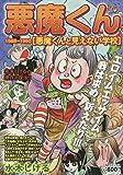 悪魔くん1988―1990―悪魔くんと見えない学校 (SPコミックス LEED CAFE COMICS)