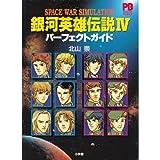 銀河英雄伝説4パーフェクトガイド (Popcom books)