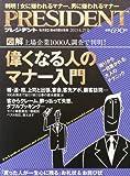 PRESIDENT (プレジデント) 2013年 4/29号 [雑誌]