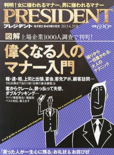 PRESIDENT (プレジデント) 2013年 4/29号 [雑誌]の詳細を見る