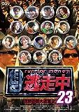 逃走中23〜run for money〜【沈黙の巨大迷宮2】