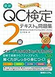 QC検定2級合格テキスト&問題集