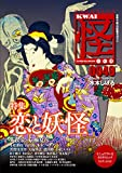 怪 vol.0049 (カドカワムック 667)