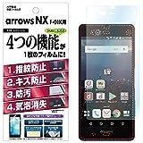 ASDEC アスデック AFP画面保護フィルム2 日本製 AHG-F01K (arrows NX F-01K / 光沢フィルム)