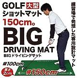 [ゴルフスイング練習マット]BIGドライビングマット100cm×150cm &ラフ芝マット&ゴムティー付き 画像