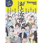 Tarzan特別編集 「おとな学」入門 はじめて始める、エイジングケア (マガジンハウスムック)