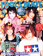 FOOL'SMATE(フールズメイト)2011年06月号(No.356)[雑誌]