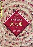 京の風―日本文様図集 (京都書院アーツコレクション)